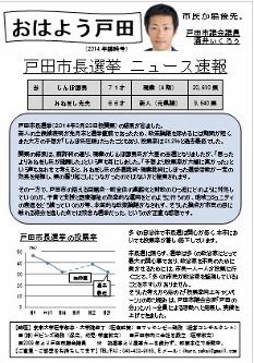 14.3レポート【市長選結果】 (233x333)