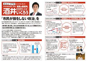 おはよう戸田  2016年度 第2号