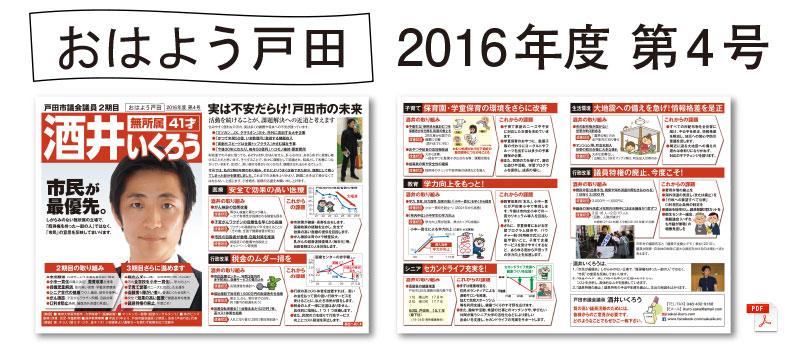 おはよう戸田  2016年度 第4号