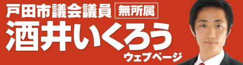 戸田市議会議員 酒井郁郎