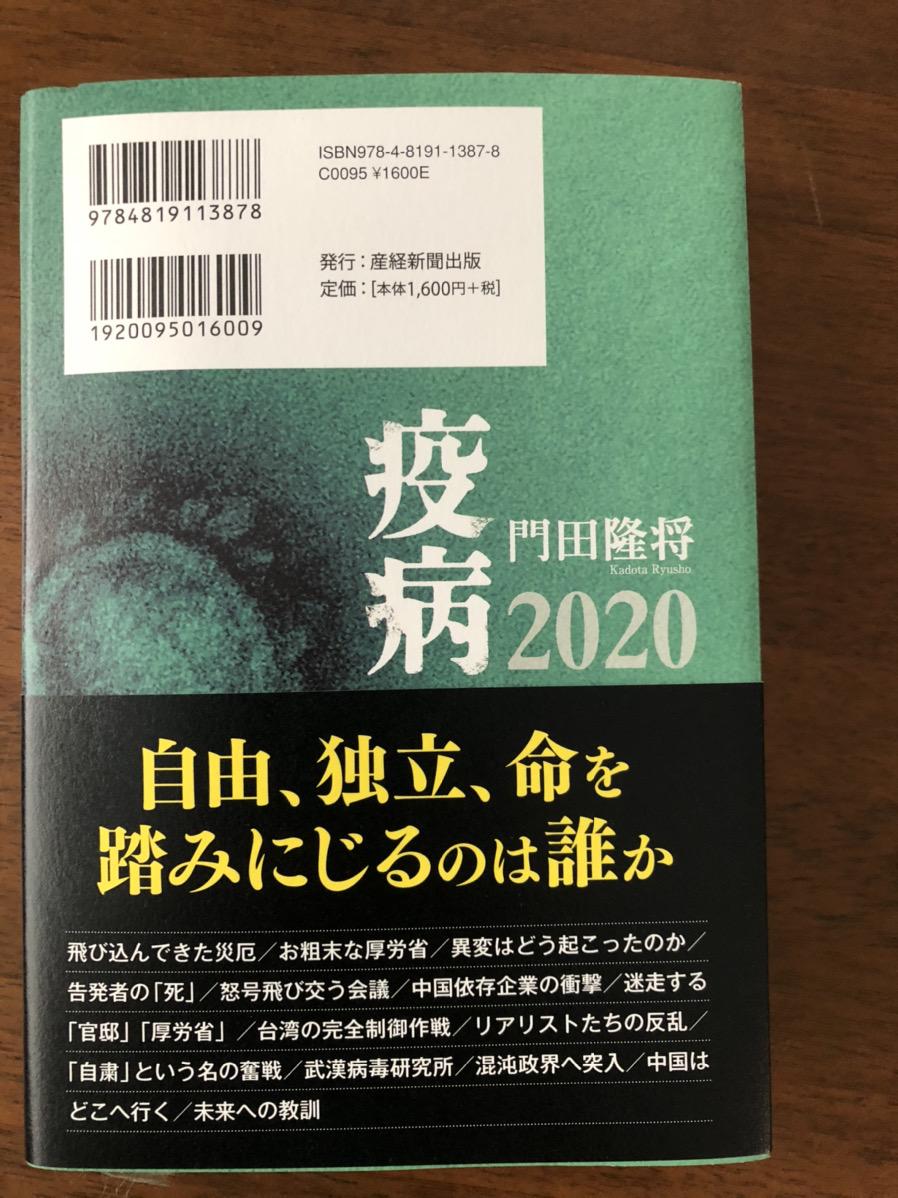 2020 疫病