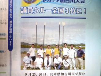 2010KAKOGAWA.jpg
