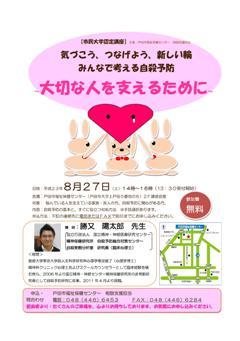 www.city.toda.saitama.jp_DAT_LIB_WEB_1_health-zisatutirasi.jpg